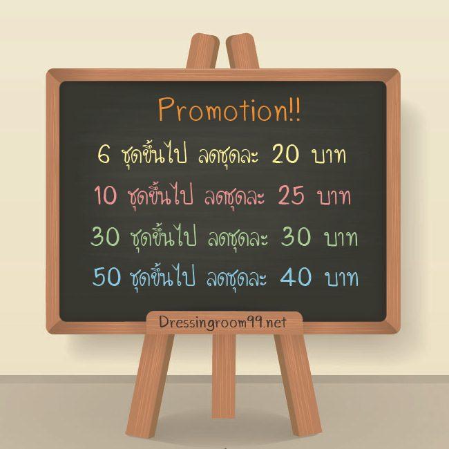 Promotion ส่วนลดและราคาส่งเสื้อผ้าแฟชั่นร้าน Dressingroom99.net