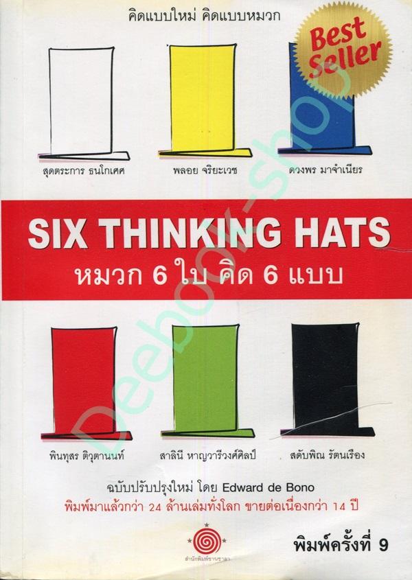Six Thinking Hats หมวก 6 ใบ คิด 6 แบบ