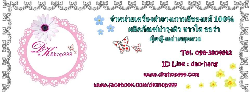 DK Shop 999