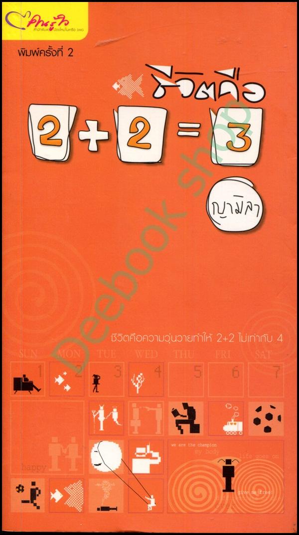 ชีวิตคือ 2+2 = 3