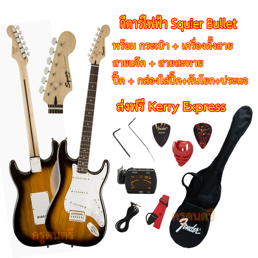 กีตาร์ไฟฟ้า Squier Bullet Stratocaster สีซันเบิร์ท พร้อมกระเป๋า+เครื่องตั้งสาย+สายแจ๊ค+สายสะพาย+ปิ๊ค+กล่องเก็บปิ๊ค+คันโยก+ประแจ+จัดส่งฟรี
