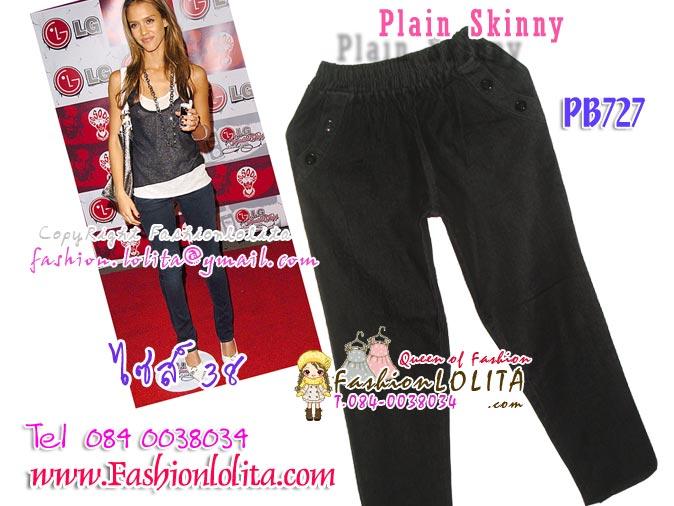 ไซส์38 #เอาใจสาวอวบ# PB727 Plain Skinny กางเกงสกินนี่สวยยีนส์ฟอกผ้ายืดญี่ปุ่น เอวยางยืดสวมง่าย เก๋ที่กระดุมตรงกระเป๋า สีดำหมดมีใหม่สียีนส์
