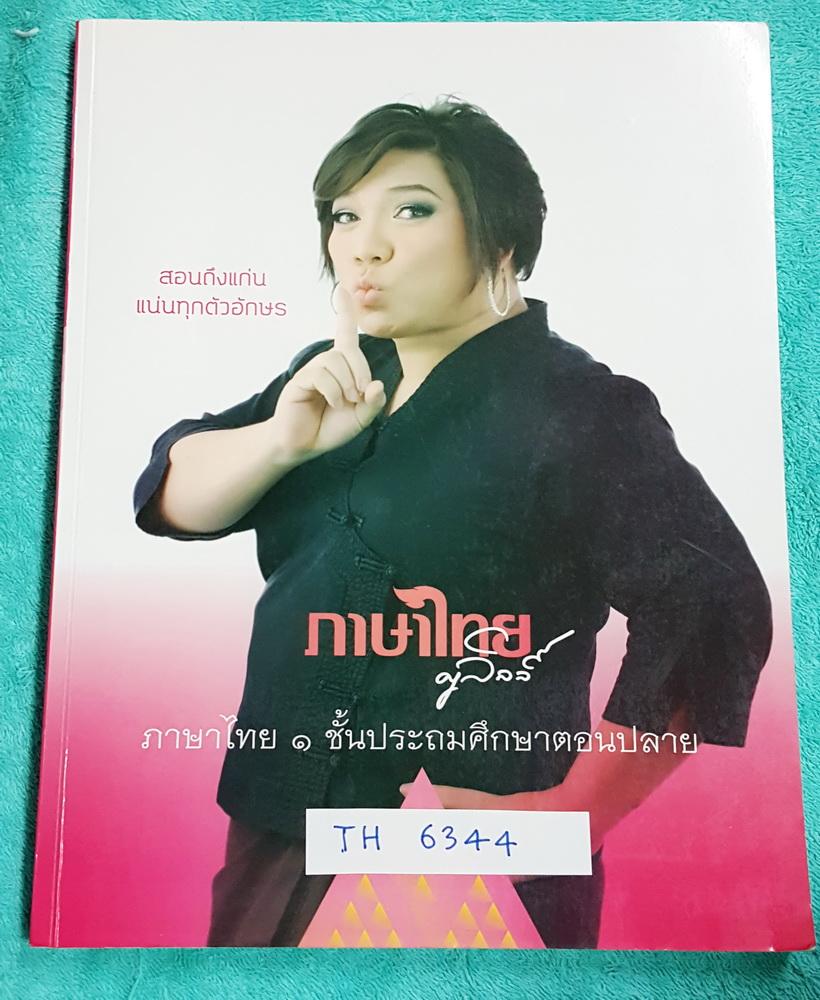 ►ครูลิลลี่◄ TH 6344 ภาษาไทย 1 ชั้นประถมศึกษาตอนปลาย จดครบเกือบทั้งเล่ม จดละเอียด มีสูตรการจำลัดของครูลิลลี่ อ่านเข้าใจง่าย อ่านแล้วสามารถนำไปใช้ได้เลย ลายมือเด็กจดตัวใหญ่ จดเป็นระเบียบ หนังสือเล่มหนาใหญ่