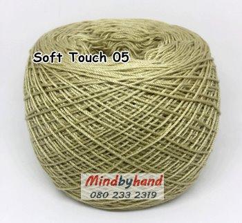 ไหมซอฟท์ทัช (Soft Touch) สี 05 สีกากี