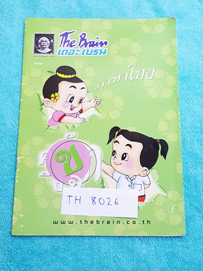 ►เดอะเบรน◄ TH 8026 ภาษาไทย ป.6 วรรณคดีลำนำ สรุปเนื้อเรื่องวรรณคดีระดับชั้น ป.6 มีแบบฝึกหัดประจำเรื่อง มีจดเฉลยครบเกือบทุกข้อ หนังสือมีขนาด 17.5 *25 *0.3 ซม.