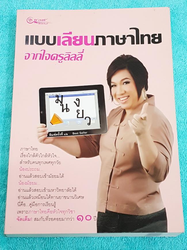 .►ครูลิลลี่◄ แบบเลียนภาษาไทย จากใจครูลิลลี่ สรุปเนื้อหาภาษาไทย มีสูตรท่องจำเฉพาะของครูลิลลี่ จำง่าย ท่องจำแล้วเอาไปใช้สอบได้เลย เนื้อหาพิมพ์ครบถ้วนทั้งเล่ม หนังสือหายาก ไม่มีตีพิมพ์เพิ่ม ขายราคาเกินปก
