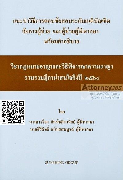 แนะนำวิธีการตอบข้อสอบ วิชากฎหมายอาญาและวิธีพิจารณาความอาญา รวบรวมฎีกาน่าสนใจถึงปี 60