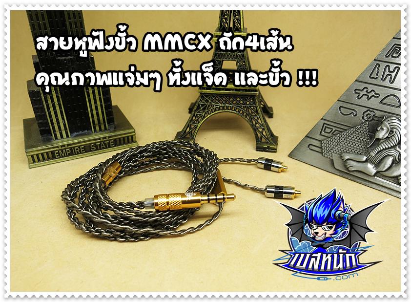 สายหูฟังถัก4เส้น ขั้ว MMCX คุณภาพเยียม !! (small talk)