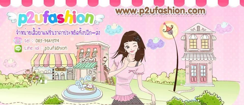 p2ufashion