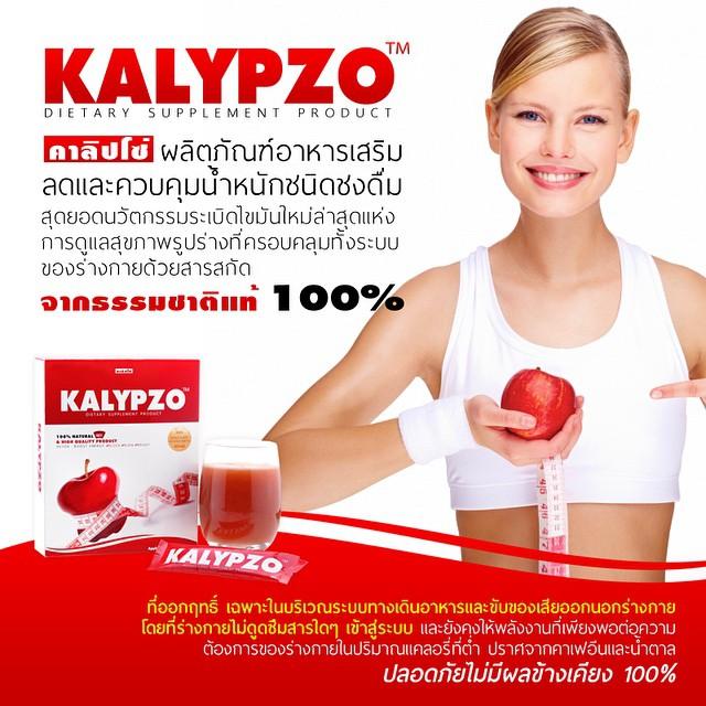 Kalypzo