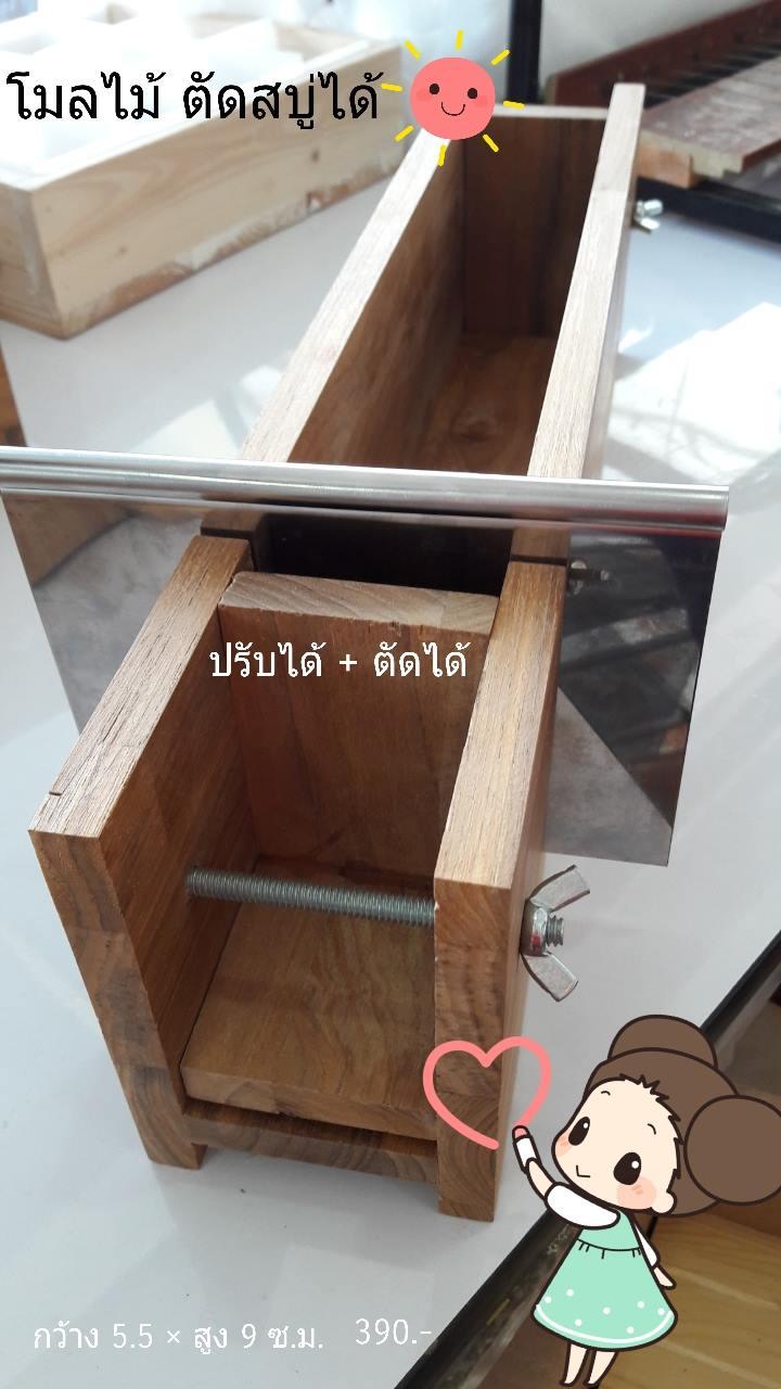 โมลไม้ ทำสบู่ มีช่องตัด >>ขนาด กว้าง 5.5 × สูง 9 cm (ราคาไม่รวมมีด)