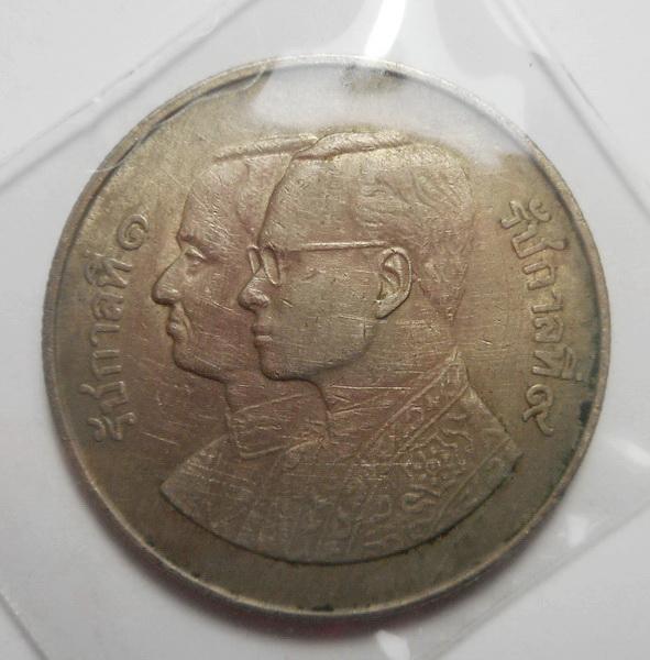 เหรียญคู่รัชกาลที่ 1 และรัชกาลที่ 9 ปี 2525 สมโภชกรุงรัตนโกสินทร์ 200 ปี