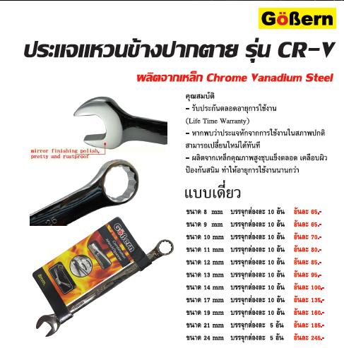 แหวนข้างปากตาย สีดำ แบบเดี่ยว รุ่น (CRV) GoBern ขนาด 17 mm
