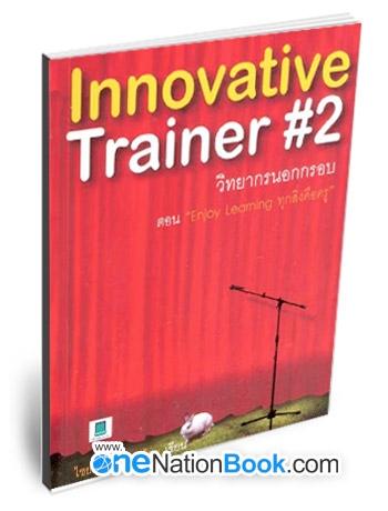 หนังสือ Innovative Trainer วิทยากรนอกกรอบ เล่ม2