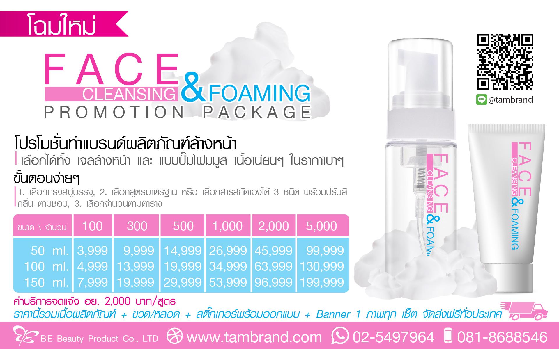 โปรโมชั่นทำแบรนด์ สบู่เหลวล้างหน้า , ปํ๊มมูสโฟมล้างหน้า : Face Cleansing & Foaming Promotion Package
