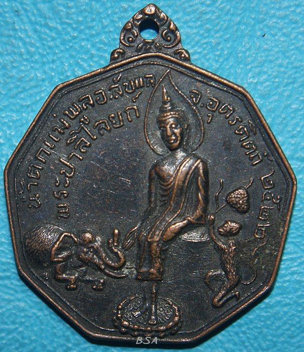 เหรียญพระป่าลิไลยก์ น้ำตกแม่พูล ปี2522 อุตรดิตถ์