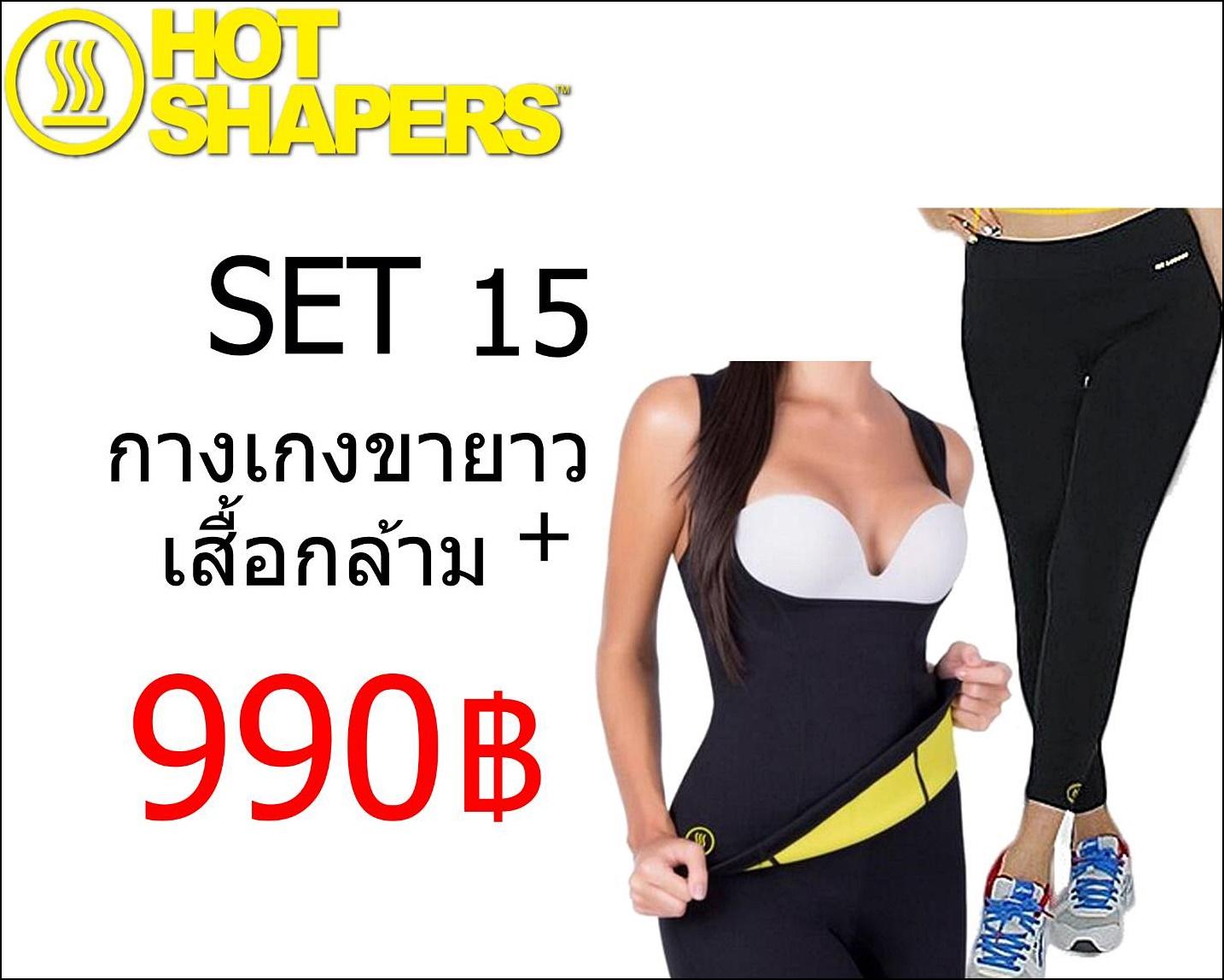 กางเกงเรียกเหงื่อขายาว + เสื้อกล้ามเรียกเหงื่อ Cami Hot