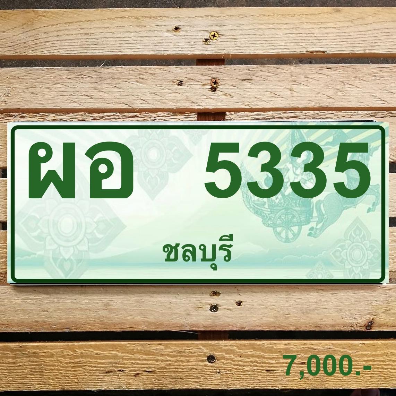 ผอ 5335 ชลบุรี