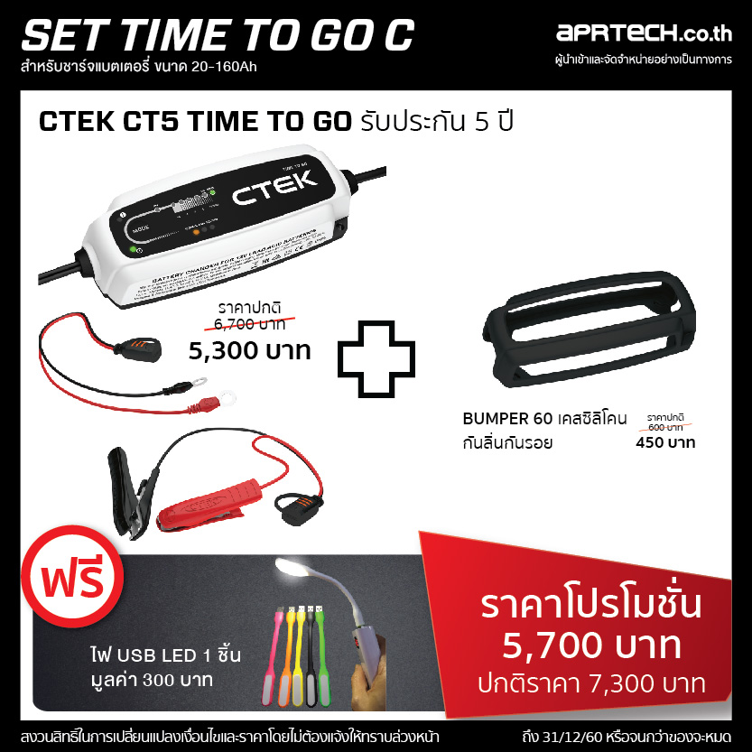 SET : TIME TO GO C (CT5 TIME TO GO + Bumper)