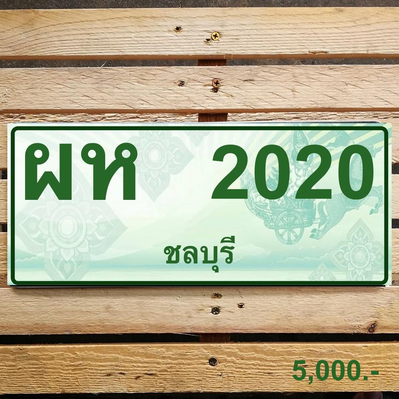 ผห 2020 ชลบุรี