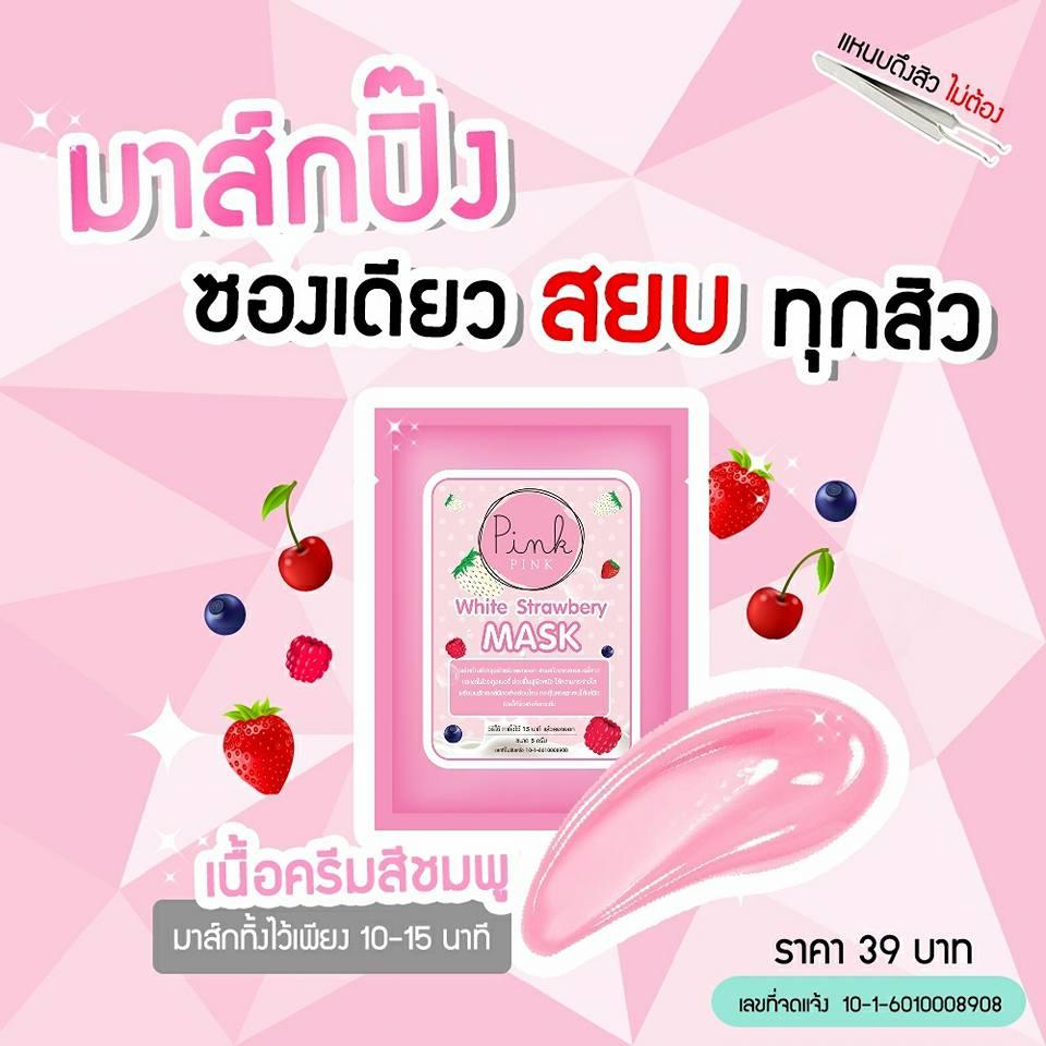 Pink ครีมมาส์กลอกสิว White Strawberry MASK