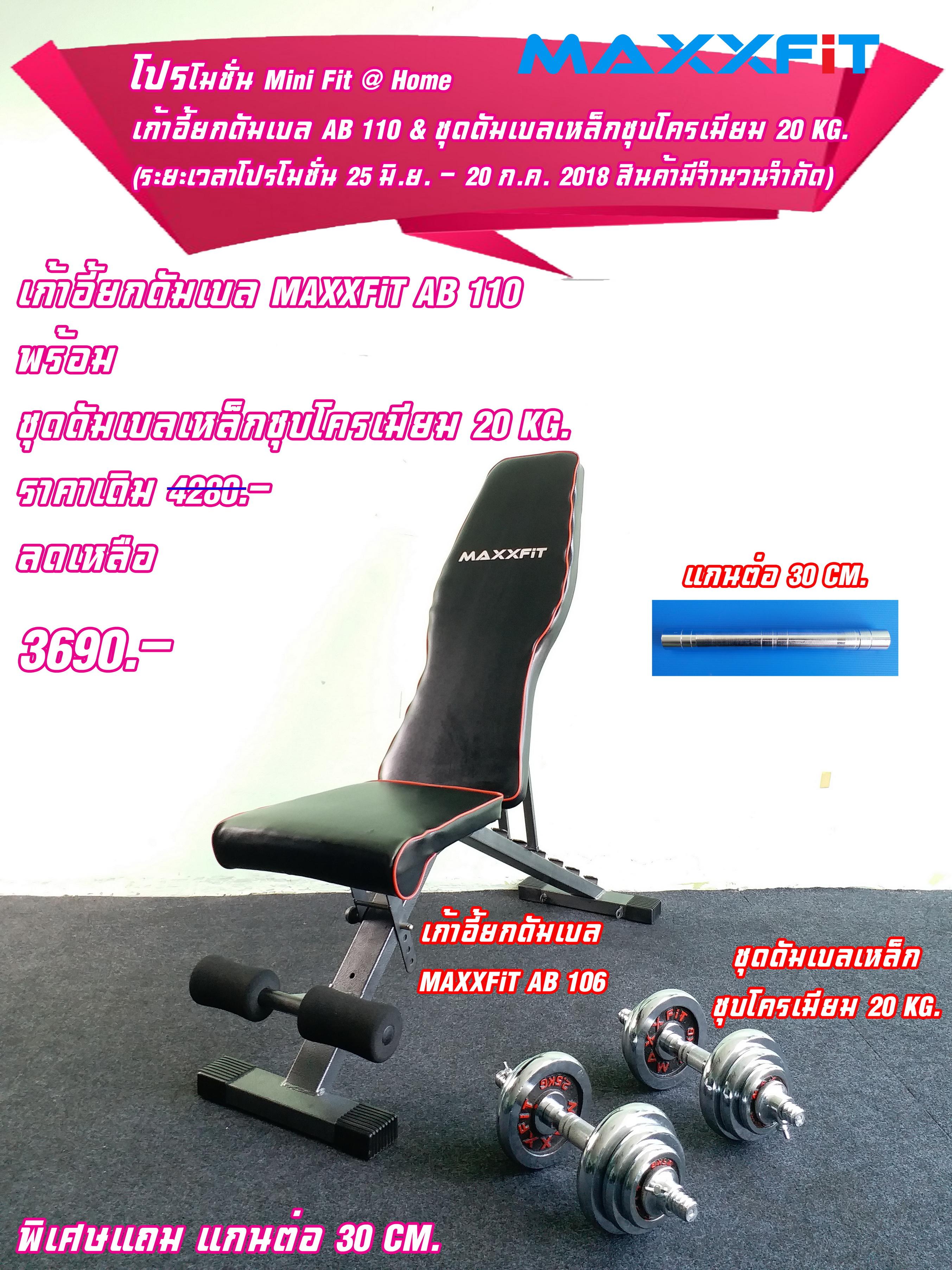 โปรโมชั่น Mini Fit @ Home เก้าอี้ยกดัมเบล AB 110 & ชุดดัมเบลเหล็กชุบโครเมียม 20 KG.