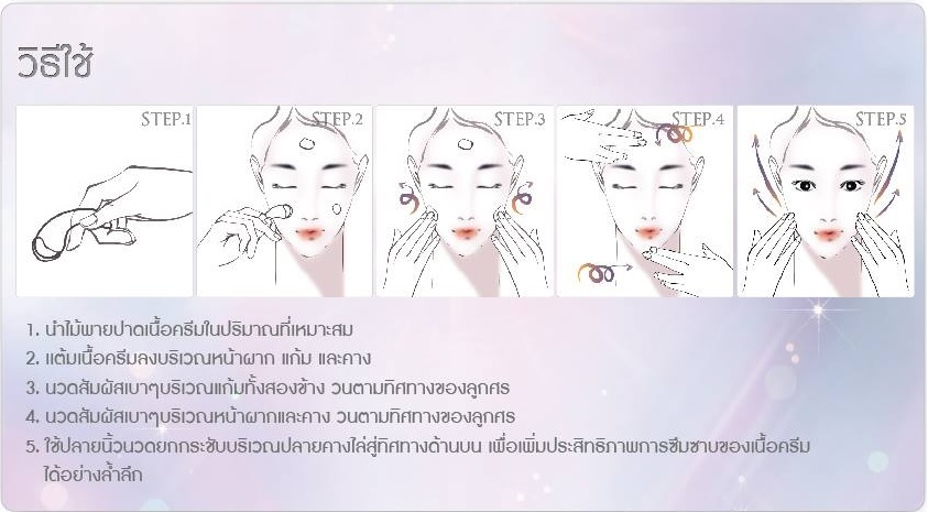 การใช้ Luxury Abalone Cream by Kiss Skincare
