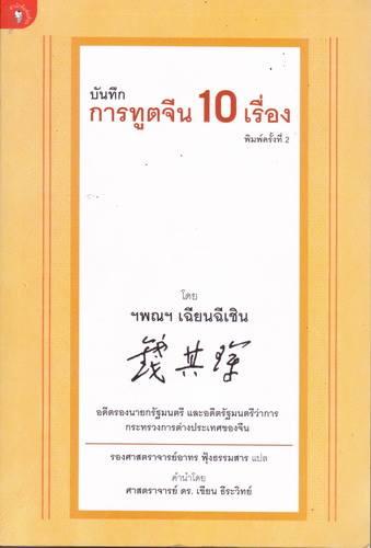 บันทึกการทูตจีน 10 เรื่อง
