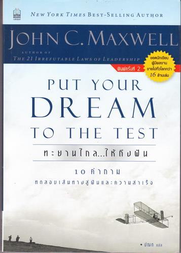 ทะยานไกล ให้ถึงฝัน (Put Your Dream to the Test) ของ จอห์น ซี แม็กซ์เวลล์ (John C. Maxwell)
