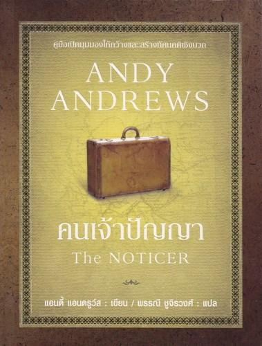 คนเจ้าปัญญา (The Noticer) ของ แอนดี้ แอนดรูว์ (Andy Andrews)