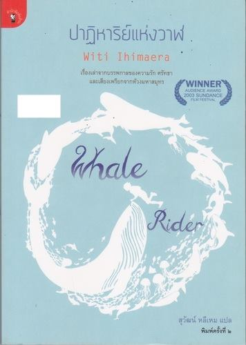 ปาฏิหาริย์แห่งวาฬ (Whale Rider)