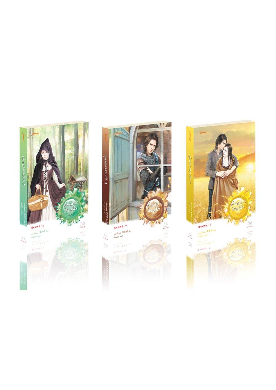 ชุดคู่มนตราสาปรัก (3 เล่มจบ)