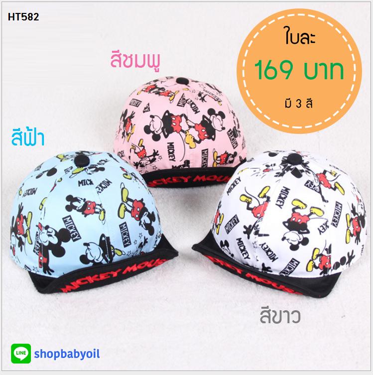 หมวกแก๊ป หมวกเด็กแบบมีปีกด้านหน้า ลาย MICKEY (มี 3 สี)