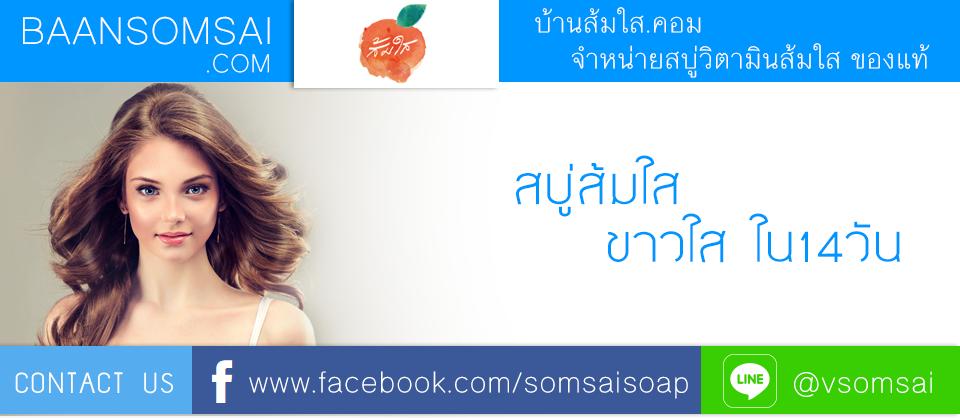 Somsai Shop
