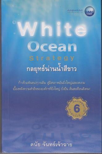 กลยุทธ์น่านน้ำสีขาว (White Ocean Strategy)