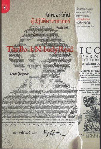โคเปอร์นิคัส ผู้ปฏิวัติดาราศาสตร์ (The Book Nobody Read)