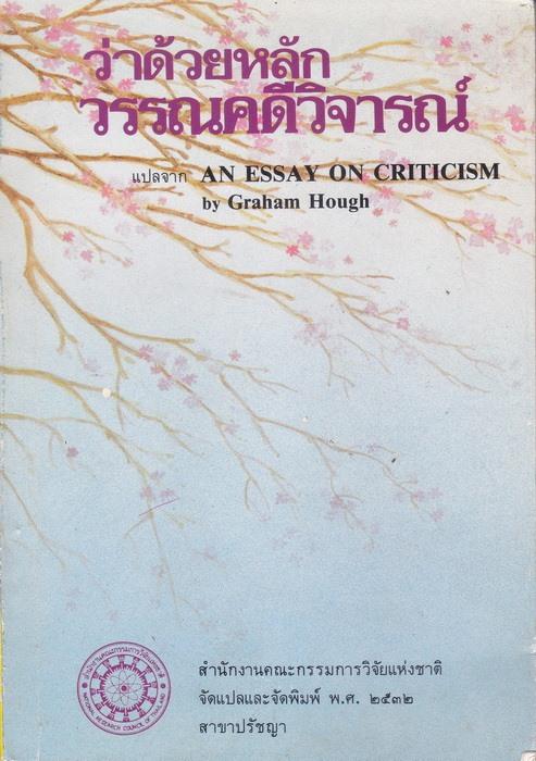 ว่าด้วยหลักวรรณคดีวิจารณ์ (An Essay on Criticism)