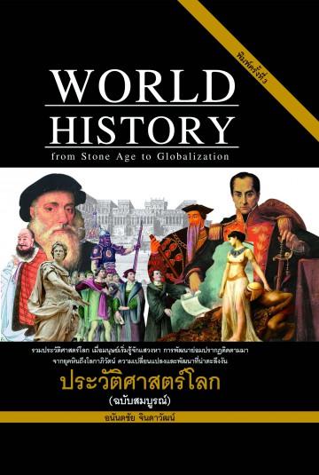 ประวัติศาสตร์โลก ฉบับสมบูรณ์ (ปกแข็ง) (World History: From Stone Age to Globalization) [mr05]