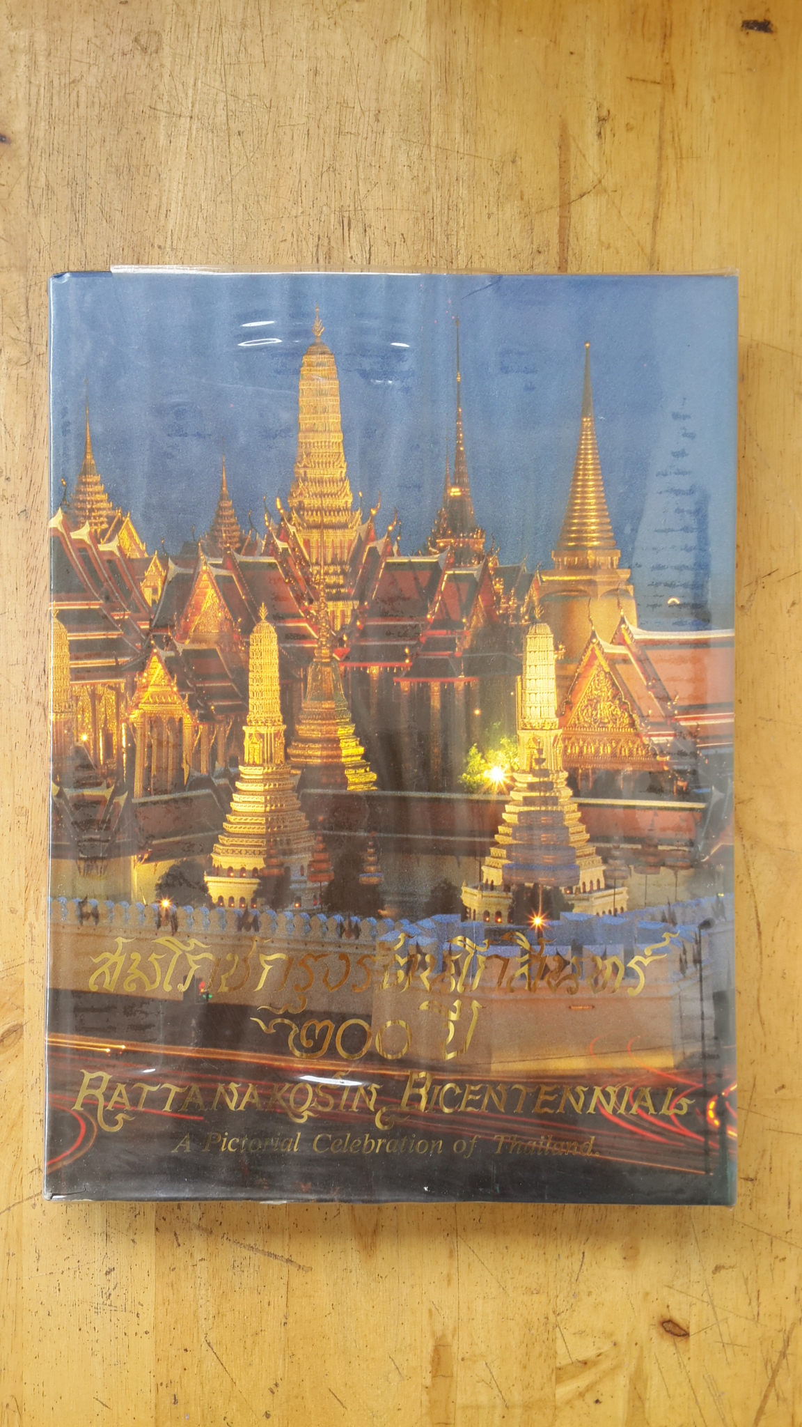 สมโภชกรุงรัตนโกสินทร์ 200 ปี (ฉบับการท่องเที่ยวแห่งประเทศไทย)