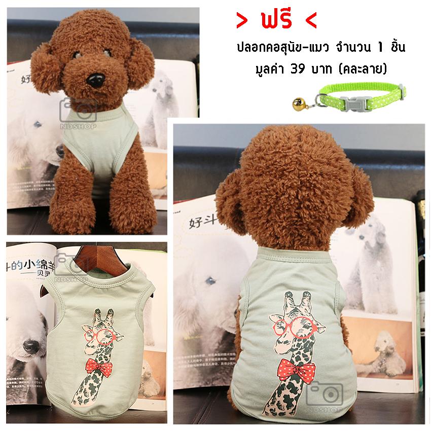 เสื้อสุนัข-แมว เสือยืดแฟชั่น พิมพ์ลายยีราฟ ฟรีปลอกคอสุนัข-แมว (คละลาย)