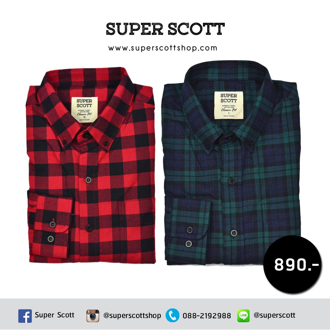เสื้อลายสก๊อตสีแดง - เสื้อลายสก๊อตสีเขียว แพคคู่สุดคุ้ม