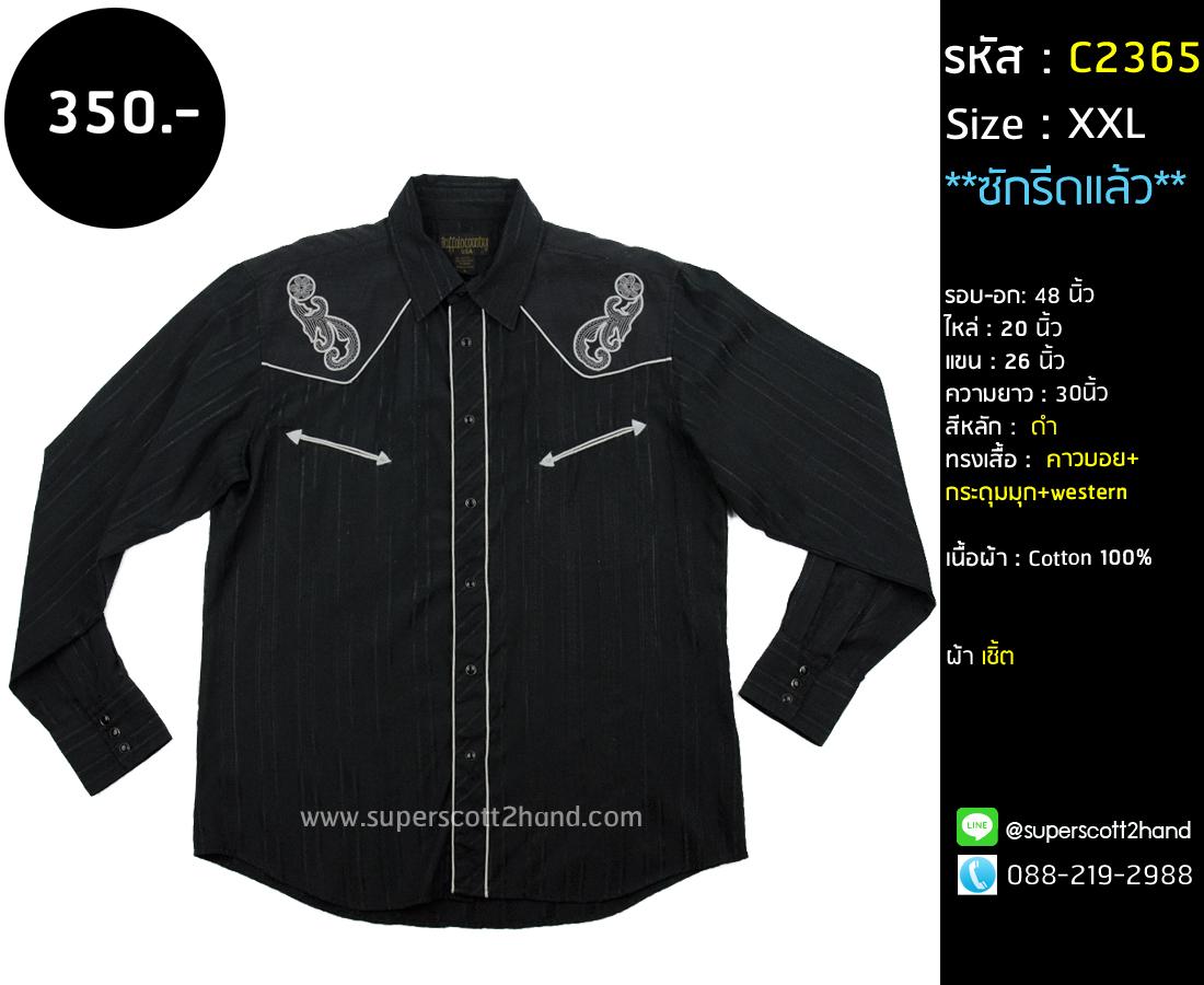 C2365 เสื้อเชิ้ตคาวบอย สีดำ กระดุมมุก ไซส์ใหญ่