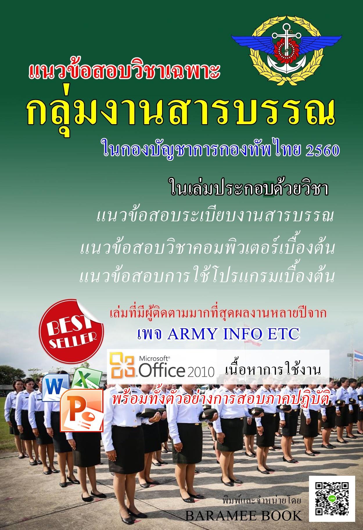 แนวข้อสอบ กลุ่มงานสารบรรณ บก.กองทัพไทย 2560