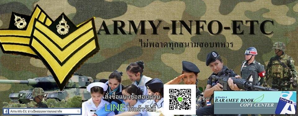 ARMY - INFO - ETC ข่าวเปิดสอบทหาร ตำรวจ ไม่พลาดทุกสนามสอบ