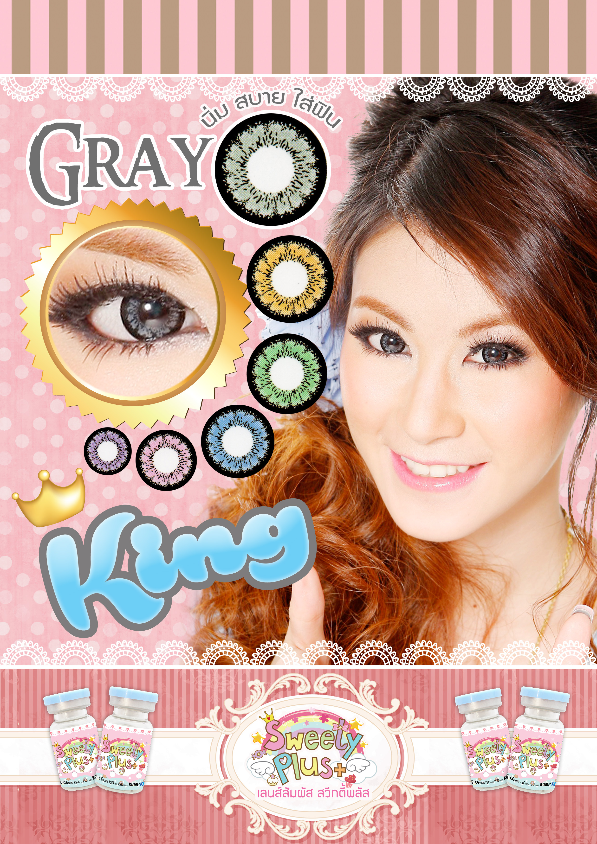 King-Gray