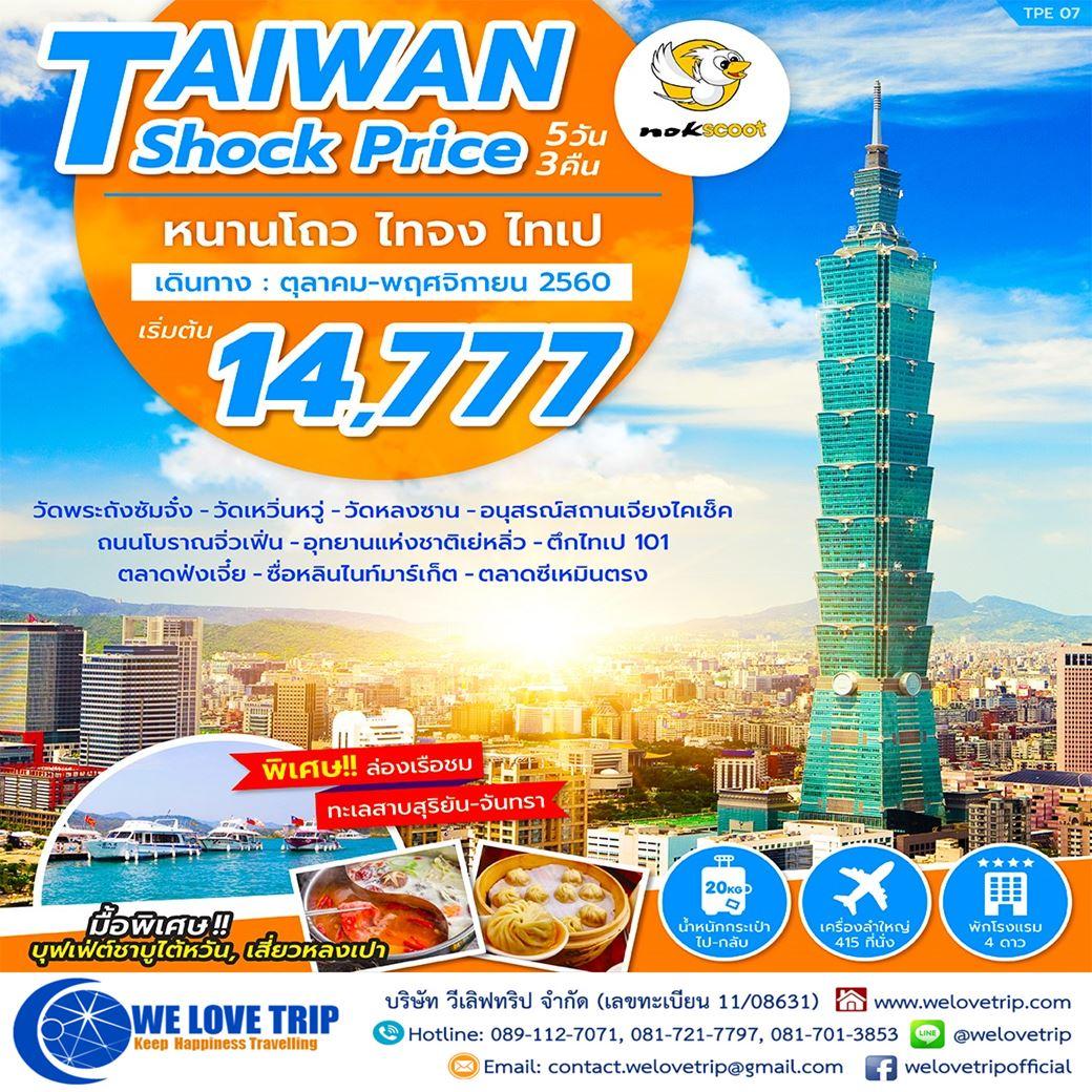 ทัวร์ไต้หวัน TAIWAN SHOCK PRICE 5 วัน 3 คืน (เดินทาง 1 ตุลาคม - 30 พศจิกายน 2560)