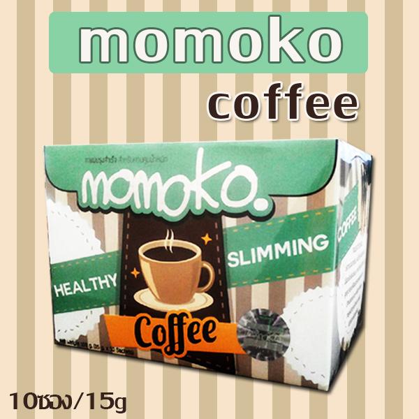 momoko HEALTHY SLIMMING Coffee กาแฟลดน้ำหนัก โมโมโกะ ผอม ขาว สุขภาพดี ไม่มีผลข้างเคียง