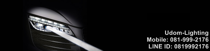 Udom Automotive Lighting // อุดม ออโตโมทีฟ ไลท์ติ้ง