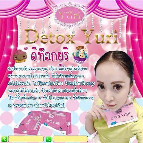 D-TOX YURI ดีท็อกซ์ ยูริ บรรจุ 30 เม็ด ทานได้ 1 เดือน