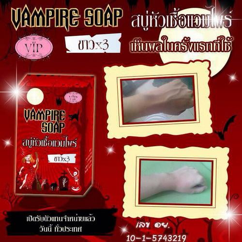 สบู่แวมไพร์ vampire soap